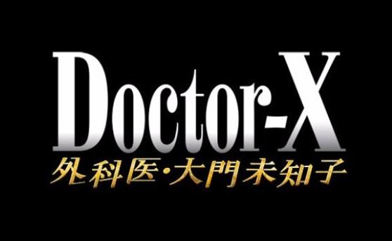 ドクターXシリーズ6第8話あらすじ・感想~失敗しない松本まりか
